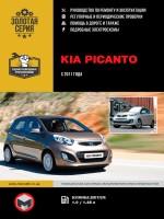 Руководство по ремонту и эксплуатации Kia Picanto. Модели с 2011 года, оборудованные бензиновыми двигателями