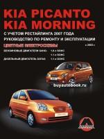 Руководство по ремонту и эксплуатации Kia Picanto / Morning. Модели с 2003 года (рестайлинг 2007 г.), оборудованные бензиновыми и дизельными двигателями
