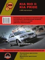 Руководство по ремонту и эксплуатации Kia Rio 2 / Pride. Модели с 2005 года, оборудованные бензиновыми и дизельными двигателями