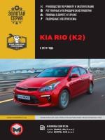 Руководство по ремонту и эксплуатации Kia Rio / K2 с 2017 года выпуска. Модели оборудованные бензиновыми двигателями