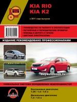 Руководство по ремонту и эксплуатации Kia Rio / K2. Модели с 2011 года, оборудованные бензиновыми и дизельными двигателями