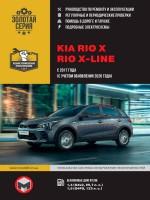 Руководство по ремонту и эксплуатации KIA Rio X / Rio X-line. Модели с 2017 года (с учетом обновления 2020 г.), оборудованные бензиновыми двигателями