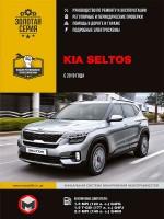 Руководство по ремонту и эксплуатации Kia Seltos. Модели с 2019 года, оборудованные бензиновыми двигателями