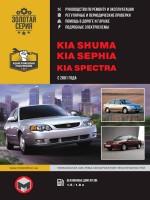 Руководство по ремонту и эксплуатации Kia Shuma / Sephia. Модели с 2001 года, оборудованные бензиновыми двигателями