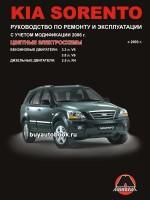 Руководство по ремонту и эксплуатации Kia Sorento. Модели с 2003 года (рестайлинг 2006 г.), оборудованные бензиновыми и дизельными двигателями