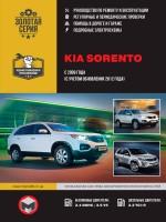 Руководство по ремонту и эксплуатации Kia Sorento. Модели с 2009 года (+рестайлинг 2012 года), оборудованные бензиновыми и дизельными двигателями