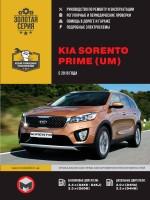 Руководство по ремонту и эксплуатации KIA Sorento Prime (UM) с 2015 года выпуска. Модели оборудованные бензиновыми и дизельными двигателями