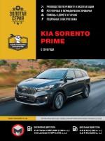 Руководство по ремонту и эксплуатации KIA Sorento Prime с 2018 года выпуска. Модели оборудованные бензиновыми и дизельными двигателями