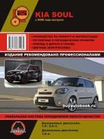 Руководство по ремонту и эксплуатации Kia Soul Модели с 2008 года, оборудованные бензиновыми и дизельными двигателями