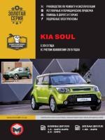Руководство по ремонту и эксплуатации Kia Soul с 2013 года выпуска (с учетом обновления 2015 года). Модели оборудованные бензиновыми и дизельными двигателями