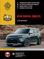 Руководство по ремонту и эксплуатации Kia Soul Модели с 2019 года, оборудованные бензиновыми двигателями