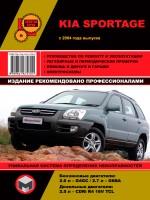 Руководство по ремонту и эксплуатации Kia Sportage. Модели с 2004 года, оборудованные бензиновыми и дизельными двигателями