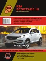Руководство по ремонту и эксплуатации Kia Sportage 3. Модели с 2010 года, оборудованные бензиновыми и дизельными двигателями