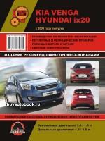Руководство по ремонту и эксплуатации Kia Venga / Hyundai ix20. Модели с 2009 года, оборудованные бензиновыми и дизельными двигателями
