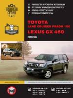 Руководство по ремонту и эксплуатации Toyota Land Cruiser Prado 150 / Lexus GX460. Модели с 2009 года, оборудованные бензиновыми и дизельными двигателями