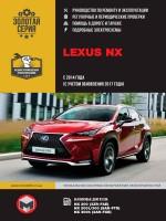 Руководство по ремонту и эксплуатации Lexus NX с 2014 года выпуска (с учетом обновления 2017 года). Модели оборудованные бензиновыми двигателями