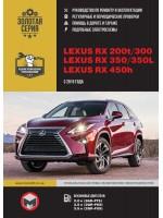 Руководство по ремонту и эксплуатации Lexus RX 200t / RX 300 / 350 / RX 350L / 450h (AL20)  с 2015 года выпуска. Модели оборудованные бензиновыми двигателями