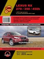 Руководство по ремонту и эксплуатации Lexus RX 270 / 350. Модели с 2010 года (с учетом обновления 2012 года), оборудованные бензиновыми двигателями