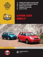 Руководство по ремонту и эксплуатации Lifan Smily / 320. Модели оборудованные бензиновыми двигателями