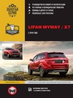 Руководство по ремонту и эксплуатации Lifan MyWay / Х7. Модели с 2016 года, оборудованные бензиновыми двигателями