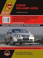 Руководство по ремонту и эксплуатации, каталог деталей Lifan Solano / 620. Модели с 2008 года выпуска, оборудованные бензиновыми двигателями