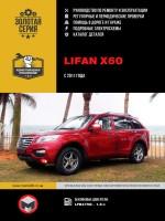 Руководство по ремонту и эксплуатации, каталог запасных частей Lifan X60. Модели с 2011 года, оборудованные бензиновыми двигателями