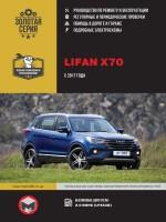 Руководство по ремонту и эксплуатации Lifan X70. Модели с 2017 года, оборудованные бензиновыми двигателями