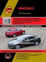 Руководство по ремонту и эксплуатации Mazda 3 NEW с 2013 года выпуска. Модели оборудованные бензиновыми двигателями
