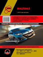 Руководство по ремонту и эксплуатации Mazda 5 с 2010 года выпуска. Модели оборудованные бензиновыми и дизельными двигателями