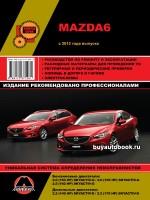 Руководство по ремонту, инструкция по эксплуатации Mazda 6. Модели с 2012 года выпуска , оборудованные бензиновыми и дизельными двигателям