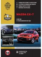Руководство по ремонту и эксплуатации Mazda CX-7. Модели с 2006 года (рестайлинг 2009), оборудованные бензиновыми двигателями