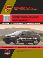 Руководство по ремонту и эксплуатации Mazda CX-9. Модели с 2007 года, оборудованные бензиновыми двигателями