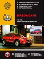 Руководство по ремонту и эксплуатации Mazda CX-5. Модели с 2011 года (рестайлинг 20013), оборудованные бензиновыми и дизельными двигателями