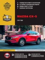 Руководство по ремонту и эксплуатации Mazda CX-5. Модели с 2017 года, оборудованные бензиновыми и дизельными двигателями