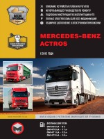 Руководство по ремонту и эксплуатации Mercedes Actros в 2-х томах. Модели с 2012 года выпуска, оборудованные дизельными двигателями