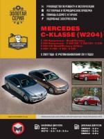 Руководство по ремонту и эксплуатации Mercedes 204 C-класс в фотографиях. Модели с 2007 года (+рестайлинг 2011 г.), оборудованные бензиновыми и дизельными двигателями
