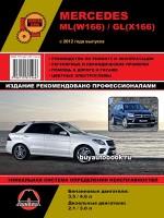 Руководство по ремонту и эксплуатации Mercedes ML W166 / GL X166. Модели с 2012 года, оборудованные бензиновыми и дизельными двигателями