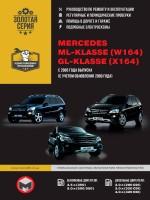 Руководство по ремонту и эксплуатации Mercedes ML W164 / GL X164 в фотографиях. Модели с 2005 года (рестайлинг 2009 г.), оборудованные бензиновыми и дизельными двигателями