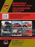 Руководство по ремонту и эксплуатации Mercedes Sprinter / Volkswagen Crafter. Модели с 2006 года, оборудованные бензиновыми и дизельными двигателями