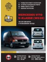 Руководство по ремонту и эксплуатации Mercedes Vito / V-Klasse. Модели с 1995 по 2003 год (+рестайлинг 1998), оборудованные бензиновыми и дизельными двигателями