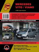 Руководство по ремонту и эксплуатации Mercedes Vito / Viano. Модели с 2003 года, оборудованные бензиновыми и дизельными двигателями
