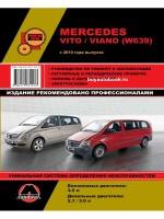 Руководство по ремонту и эксплуатации, техническое обслуживание Mercedes Benz Vito / Viano. Модели с 2010 года, оборудованные бензиновыми и дизельными двигателями
