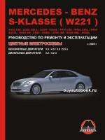 Руководство по ремонту и эксплуатации Mercedes S-class W221. Модели с 2005 года, оборудованные бензиновыми и дизельными двигателями