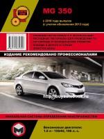 Руководство по ремонту и эксплуатации MG-350 с 2010 года выпуска (с учетом обновления 2012 г.). Модели оборудованные бензиновыми двигателями