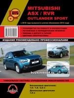 Руководство по ремонту и эксплуатации Mitsubishi ASX / RVR. Модели с 2010 года, оборудованные бензиновыми и дизельными двигателями