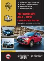 Руководство по ремонту и эксплуатации Mitsubishi ASX / RVR. Модели с 2010 года (+рестайлинг 2012 и 2015 гг.), оборудованные бензиновыми и дизельными двигателями