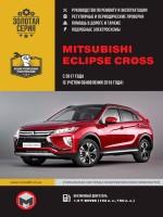 Руководство по ремонту и эксплуатации Mitsubishi Eclipse Cross. Модели с 2017 года (+ обновления 2019 года), оборудованные бензиновыми двигателями