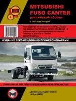 Руководство по ремонту и эксплуатации Mitsubishi Fuso Canter с 2010 года выпуска (российской сборки). Модели оборудованные дизельными двигателями