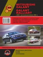 Руководство по ремонту и эксплуатации Mitsubishi Galant / Galant Ralliart. Модели с 2003 года (рестайлинг 2008 г.), оборудованные бензиновыми двигателями