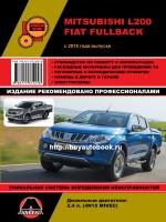 Руководство по ремонту и эксплуатации Mitsubishi L200 / Fiat Fullback с 2015 года выпуска. Модели оборудованные дизельными двигателями
